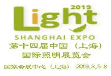 第十四届中国(上海)国际照明展览会
