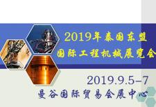 2019年泰国东盟国际工程机械展览会