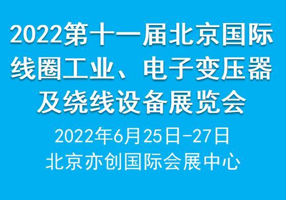 2022第十一届北京国际线圈工业、电子变压器及绕线设备展览会