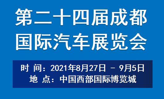2021第二十四届成都国际汽车展览会