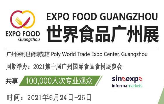 2021广州国际食品展览会