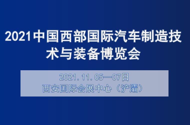 2021中国西部国际汽车制造技术与装备博览会