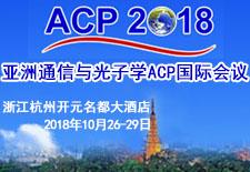 亚洲通信与光子学ACP国际会议