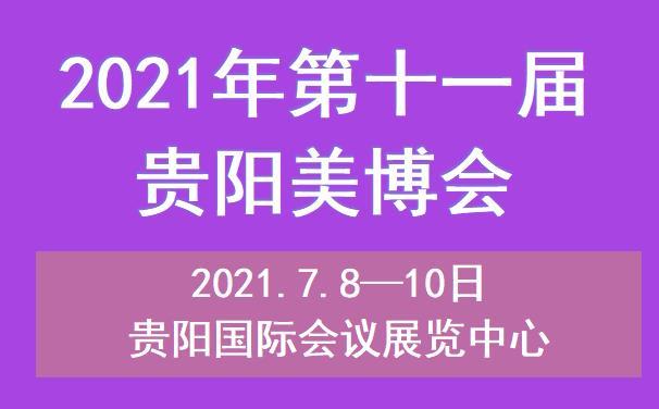 2021年第十一届贵阳美博会