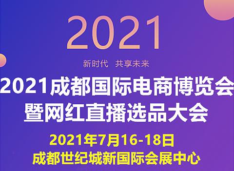 2021成都新零售微商及社交电商博览会