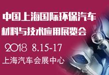 2019上海国际汽车制造技术装备及材料展览会