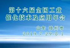 第十六届全国工业催化技术及应用年会