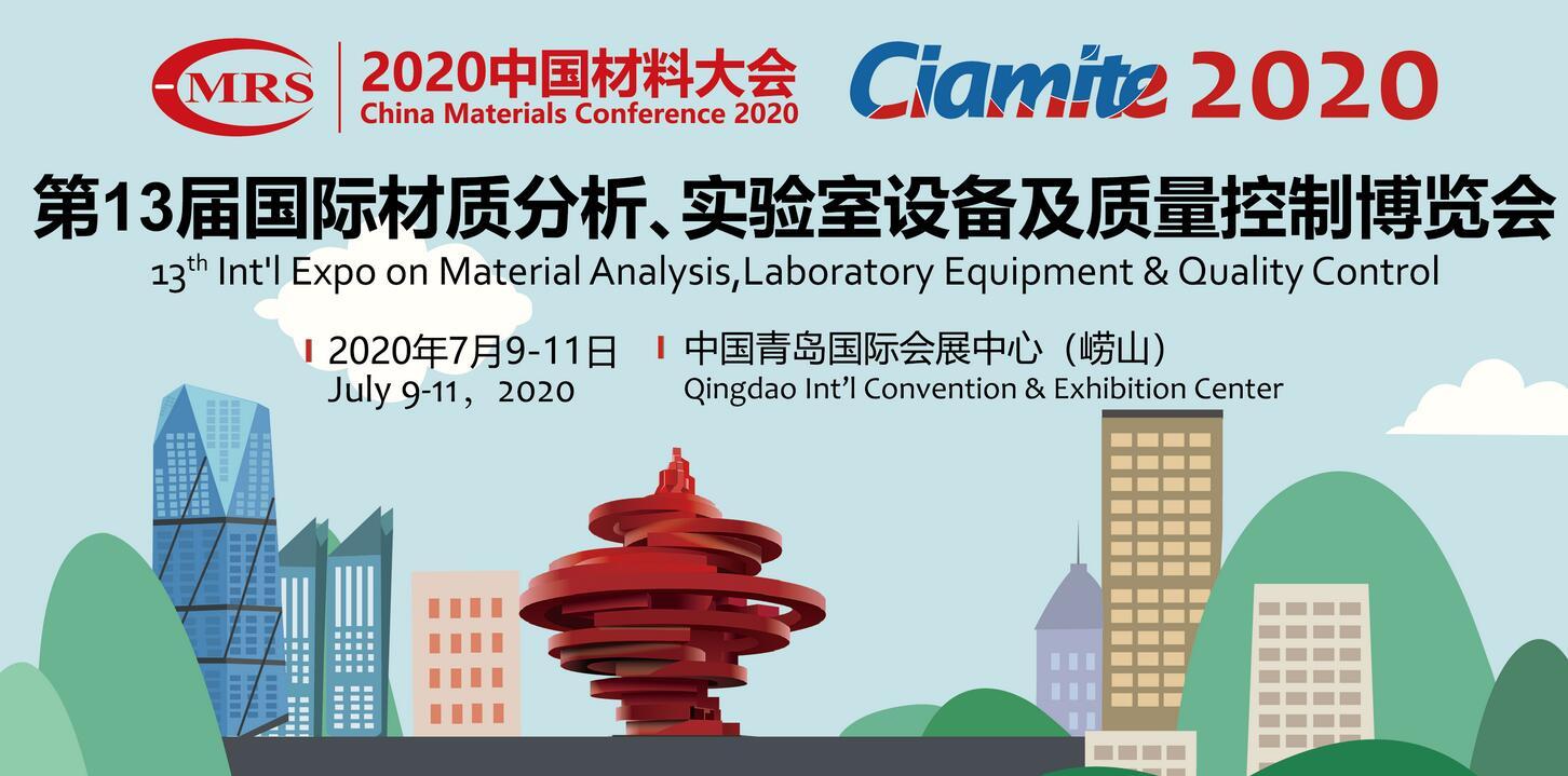 2020中国材料大会暨第13届材质分析、实验设备及质量控制展