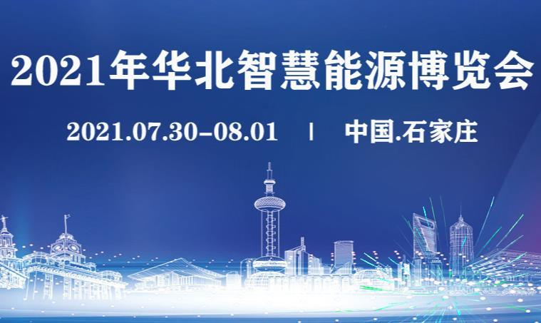 2021年华北智慧能源暨光伏风电储能展览会