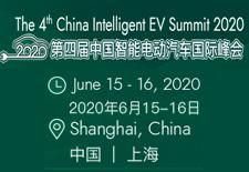 第四届中国智能电动汽车国际峰会