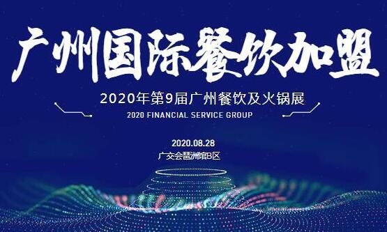 2020第9届广州国际餐饮连锁加盟展览会