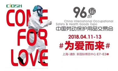 2018上海第96届中国劳动保护用品交易会