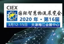 2020天津国际智慧物流展览会