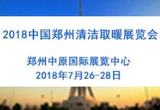 2018中国郑州清洁取暖展览会
