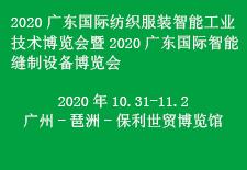 2020广东国际纺织服装智能工业技术博览会  暨2020广东国际智能缝制设备博览会