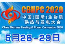 CBPC 2020 中国(国际)生物质颗粒燃料与设备供应商大会