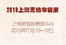 2019上海无纺布袋展