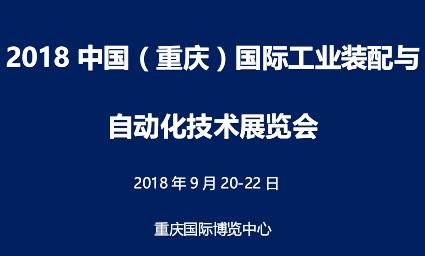 2018中国(重庆)国际工业装配与自动化技术展览会 (Assembly & Automation Chongqing)