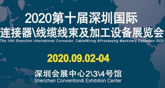 2020第十届深圳国际连接线缆线束及加工设备展览会