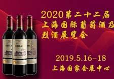 2020第二十二届上海国际葡萄酒及烈酒展览会