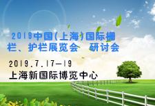2019中国(上海)国际栅栏、护栏展览会暨研讨会