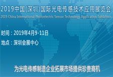 2019中国(深圳)国际光电传感技术应用展览会