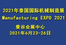 2021年泰国国际机械制造展Manufacturing EXPO 2021