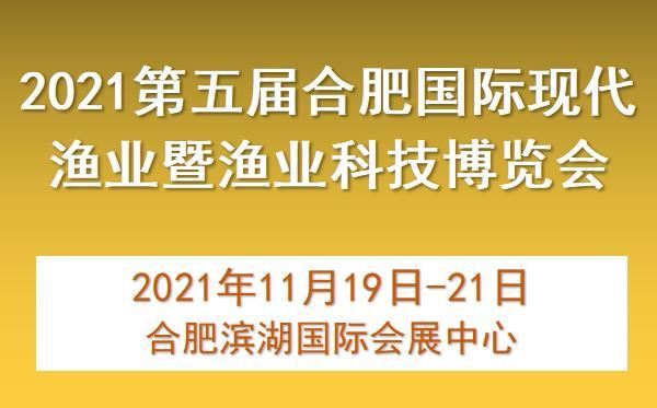2021第五届合肥国际现代渔业暨渔业科技博览会