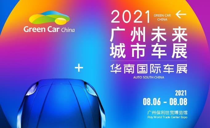 2021第6届中国(广州)国际未来城市汽车展览会暨新能源智能车展