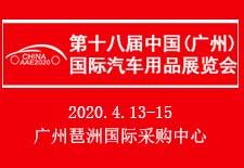 2020广州国际汽车用品展览会