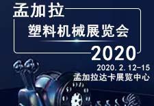 2020年孟加拉塑料机械展览会