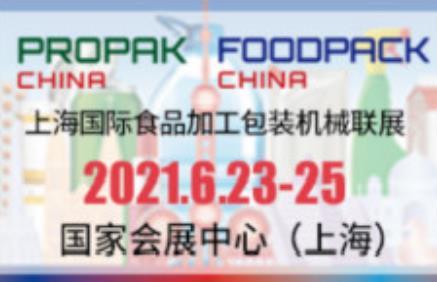 2021年国际食品加工与包装机械展览会联展