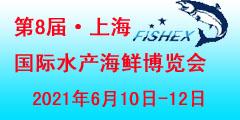 2021第8届上海国际水产海鲜博览会