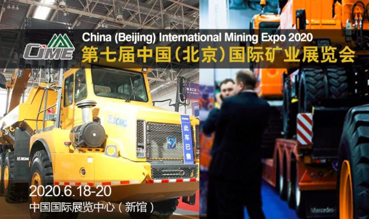 2020北京矿山机械展览会
