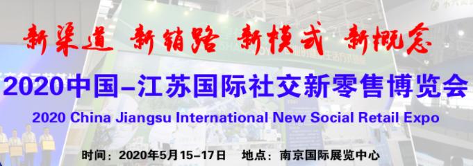 2020广州智慧零售展