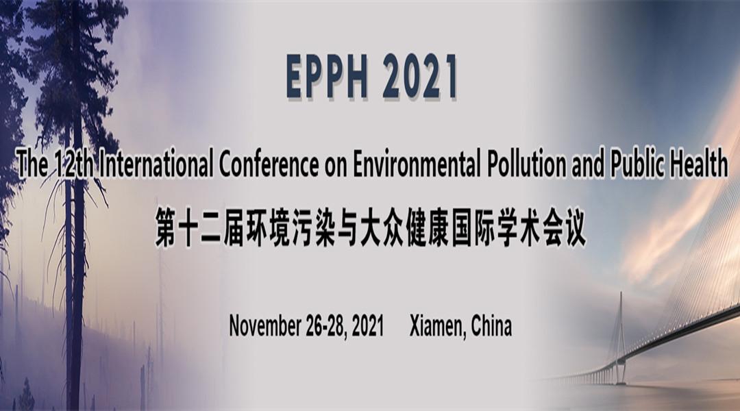 第十二届环境污染与大众健康国际学术会议(EPPH 2021)