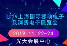 2019上海新濠天地娱乐赌场移动电子及消费电子展览会
