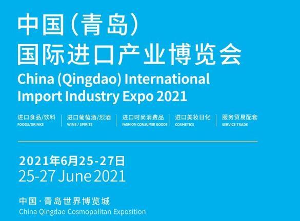 2021中国(青岛)国际进口产业博览会(QIIE青岛进口博览会)