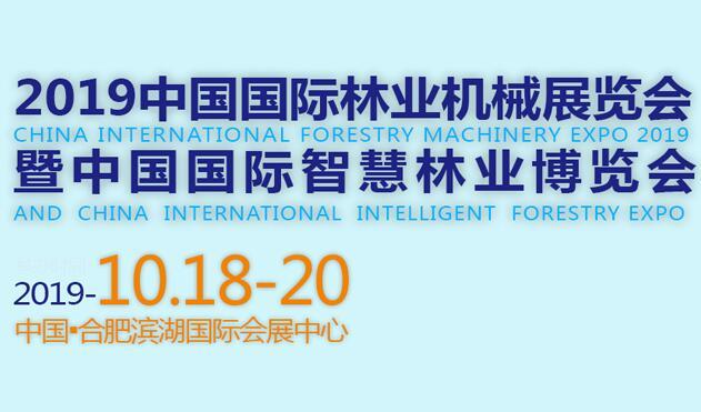 2019中国国际林业机械展览会暨中国国际森林防火装备博览会