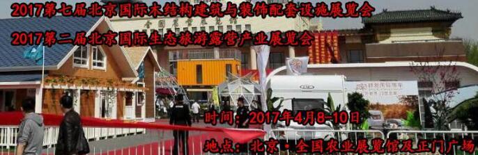 2017北京国际木屋木结构暨生态旅游房车露营产业博览会