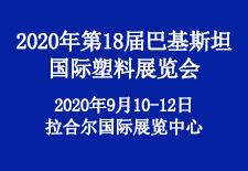2020年第18届巴基斯坦国际塑料展览会