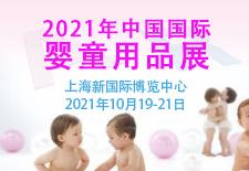 2021年中国国际婴童用品展