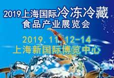 2019上海国际冷冻冷藏食品产业展览会