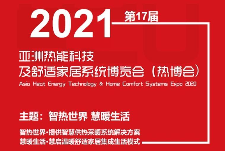 2021广州热能科技博览会