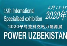 2020年乌兹别克电力能源展