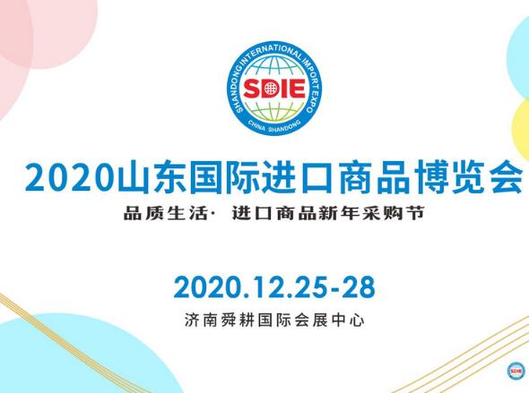 2020山东国际进口商品博览会(SDIE 济南进口展)