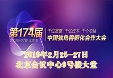 174届中国独角兽孵化合作大会