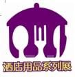 2016中国(沈阳)国际酒店用品展览会