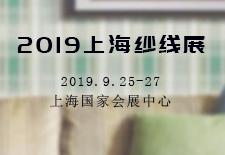 2019上海纱线展
