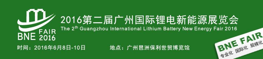 2016广州国际锂电新能源展览会